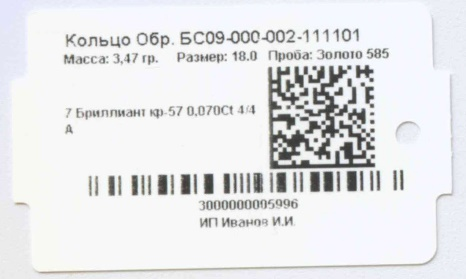 Пример ювелирной бирки
